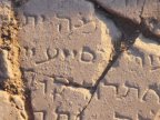 Hebrew letters turn up to be oldest alphabet