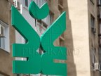Depositors at the Savings Bank may submit applications for indexation at Moldovan Post Office