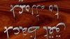 Au apărut primele pagini web cu caractere arabe