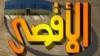 Autoritatea franceză de Radiodifuziune a oprit emisia postului TV Al Aqsa