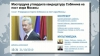 Serghei Sobeanin este noul primar al oraşului Moscova