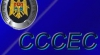 CCCEC împlineşte 9 ani de la constituire