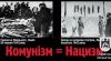 """Bilborduri cu insripția """"Comunismul=Nazismul"""" VEZI unde au fost afișate"""