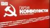 """PCRM: Reforma în educație – """"Gangsterschii naezd"""" a autorităților centrale asupra celor locale"""