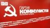 Comuniştii cer Procuraturii Generale să-l bage pe Marian Lupu la închisoare VIDEO