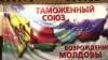PSD vrea ca Moldova să adere la Uniunea Vamală în aceeaşi zi cu Transnistria