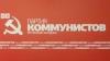 Comuniştii se întrunesc în şedinţă plenară. PCRM îşi va decide strategia politică