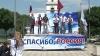 Ziua Rusiei, marcată şi la Chişinău