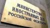 Ministerul rus de Externe este nemulţumit de declaraţiile făcute de Băsescu privind conflictul transnistrean