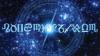 HOROSCOPUL ZILEI: Nativii din zodia Capricorn au satisfacţii pe plan social şi financiar