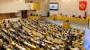 Duma de Stat discută despre alipirea Crimeii la Federaţia Rusă
