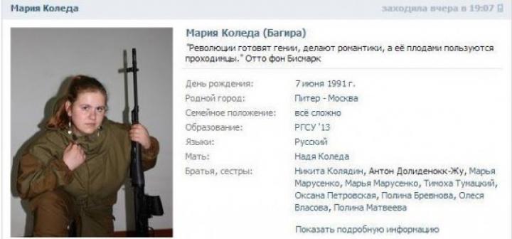 Serviciul de Securitate ucrainean a reţinut o spioană din Rusia (FOTO)