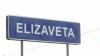 """""""Moldova are glas"""" a ajuns la Bălţi. Prima escală a fost făcută în satul Elizaveta (VIDEO)"""