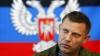 """Liderul """"republicii populare Doneţk"""" recunoaşte că militari ruşi luptă de partea separatiştilor (VIDEO)"""