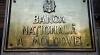 PROMISIUNEA lui Drăguţanu: BNM va continua să intervină pentru a stabiliza cursul valutar