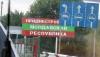 """Regimul de la Tiraspol permite accesul automobilelor străine doar dacă au """"carte verde"""""""