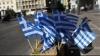 Grecia nu mai este ATRACTIVĂ pentru investitori. Ratingul statului elen scade simțitor