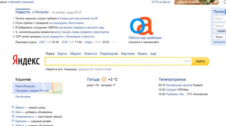 Microsoft a decis să includă Yandex-ul ca motor de căutare de bază în sistemul Windows 10