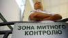 Vameşii din Odesa, PORNIŢI RĂU împotriva contrabandei prin regiunea transnistreană