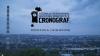 Premieră la Festivalul Cronograf! Cinefilii se vor delecta cu filme de calitate din 22 de ţări