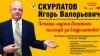 Campanie electorală în Rusia: Un candidat  promite câte un bărbat bogat fiecărei femei care îl votează