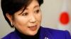Japonia: Guvernatoarea capitalei nipone și-a redus salariul la jumătate, ca măsură de austeritate