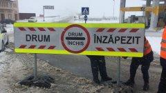 Drum Inzapezit