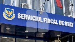 serviciul fiscal de stat