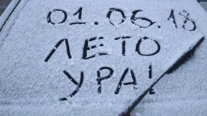 FENOMEN NEMAIVĂZUT! În Rusia A NINS în prima zi de vară (FOTO/VIDEO)