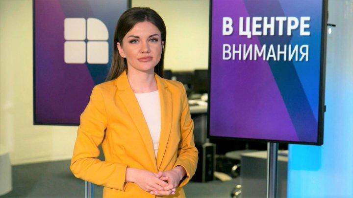 """""""În centrul atenției"""": Intenția de vot în cazul alegerilor anticipate și comportamentul agresiv al lui Andrei Năstase vor fi discutate în ediţia de azi"""