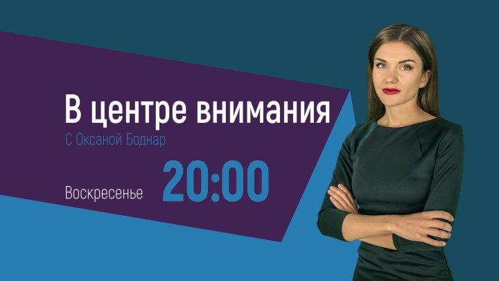 """""""În centrul atenţiei"""": Programul de activitate a Guvernului Sandu va fi discutat în această seară la Publika TV"""