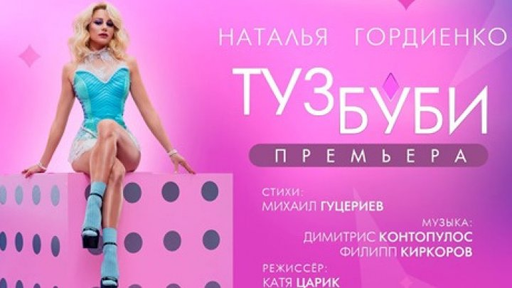 Natalia Gordienco a lansat varianta în limba rusă a piesei Sugar (VIDEO)