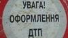 Девять молдавских граждан получили серьёзные ранения в автомобильной аварии на Украине