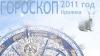 2011-ый год будет благоприятным для гражданского общества, утверждают астрологи