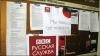 Радиоэфир покидает русская служба BBC