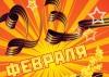 Сегодня во многих странах СНГ отмечают День защитника Отечества