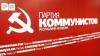 ПКРМ подала в суд сектора Центр запрос о пересмотре результатов второго тура выборов