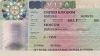 С 15 августа документы на получение визы в Великобританию рассматриваются в Польше