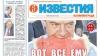 """В Калининграде изъят весь тираж """"Известий"""". СМИ: Из-за неудачной фотографии Медведева на первой полосе"""