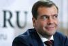Дмитрию Медведеву исполняется 46 лет