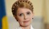 Прокурор потребовал для Тимошенко семь лет заключения