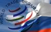 Посол США в России: РФ вступит в ВТО уже совсем скоро