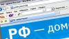 Домены «.РФ» смогут регистрировать граждане любой страны