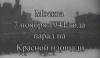 В Москве прошла генеральная репетиция парада в честь 70-летия марша 7 ноября 1941 г.