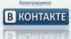 """""""ВКонтакте"""" начнет платить за рекламную активность"""