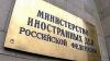 """МИД России считает неправильным """"из одного трагического случая делать выводы о неэффективности миротворческих сил"""""""