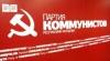 ПКРМ требует у генеральной прокуратуры наказать сотрудников государственной охраны