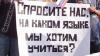 Жители Латвии проголосовали против русского языка как государственного