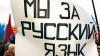 В Латвии проходит референдум о придании русскому языку статуса второго государственного