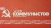 Фракция ПКРМ в МСК выступила против «марша объединения»